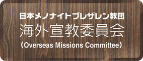 海外宣教委員会