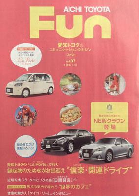 愛知 TOYOTA『FUN』2013.1〜3月号