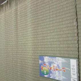 国産糸引き畳表
