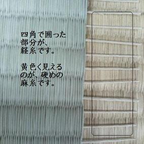 経糸使用本数 約120本 硬めの麻糸