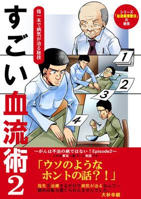 指1本で病気が治るすごい血流術 Episord 2