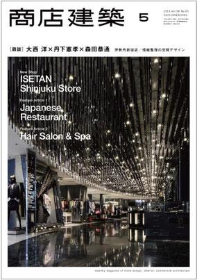 商店建築社『商店建築』vol.58 (2013年5月号)