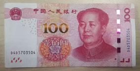 中国北京大連上海留学 為替レート 人民元 新札ホログラム100元
