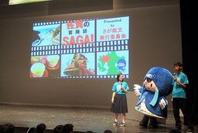 閉会式には2018さが総文のマスコットキャラクター「あさぎちゃん」も登場