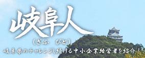 週刊WEBマガジン『岐阜人(ぎふびと)』