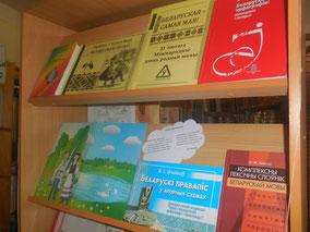 """Тэматычная палічка """"Любіце і шануйце беларускую мову""""."""