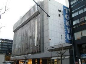 東急百貨店 約600m/徒歩8分