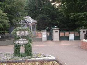 北海道大北方生物圏フィールド科学センター植物園 約1100m/徒歩14分