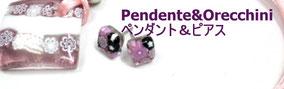 ペンダント&ピアスのセットになります。
