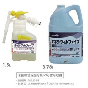 除菌洗剤オキシヴィルファイブ
