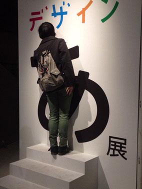 「あ」の縦棒がないので来場者は皆、自らの身体で埋めたくなってしまう。 ギャラリーから見ていても楽しい展示です。