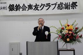 田島声友クラブ委員長