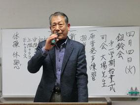 松山会長挨拶