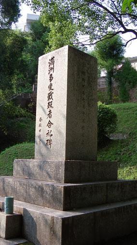 満州事変戦没者合祀碑(右側面)