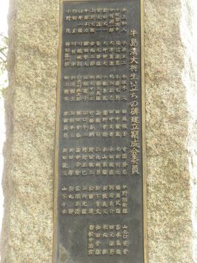 牛島満大将生い立ちの碑 左側面