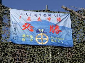 第8後方支援連隊第2整備大隊 第1普通科直接支援中隊