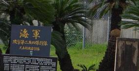 慰霊碑(攻撃第二五四飛行隊 天山艦攻雷撃隊)