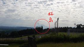 右奥に桜島が見える。