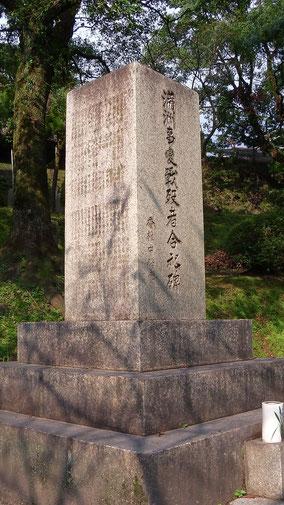 満州事変戦没者合祀碑(左側面)