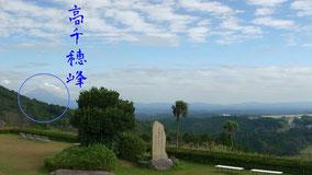 左奥に高千穂峰が見える。