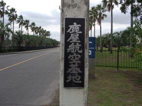 門柱(右)