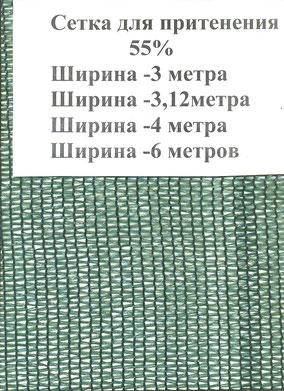 Сетка для притенения 55%,ширина 3, 4, 6 метров