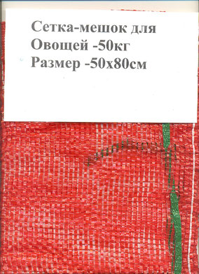 Сетка-мешок для овощей 50 кг. Размер 50*80см