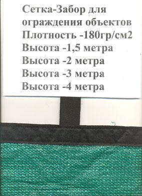 Сетка-Забор для ограждения объектов.Плотность 180 гр/см2. Высота 1.5, 2, 3, 4 метра