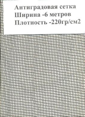 Антиградовая сетка. Ширина 6 метров. Плотность 220 гр/см2
