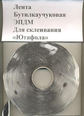 Лента бутилкаучуковая ЭПДМ для склеивания Ютафола