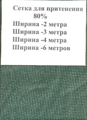 Сетка для притенения 80%,ширина 2, 3, 4, 6 метров