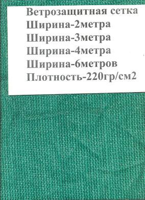 Ветрозащитная сетка. Ширина 2, 3, 4, 6 метров. Плотность 220 гр/см2