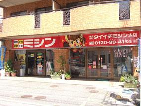 ダイイチミシン広島本店