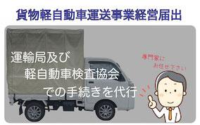 貨物軽自動車運送事業届出代行サービス