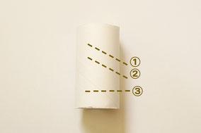 長い方の芯を①②③の順に3箇所切り込みを入れる。切り込みの深さは作りながら調整