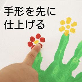 まずはメインとなる手形モチーフを完成させましょう♪背景のあしらいは、手のモチーフが出来てから付け加えると、メインの手形アートが引き立ちます◎