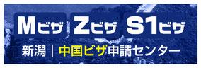 新潟 中国ビザ(商用Mビザ・就労Zビザ・S1ビザ)申請代行センター