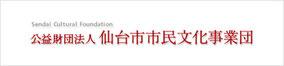仙台市市民文化事業団
