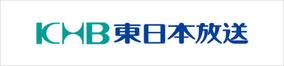 株式会社東日本放送