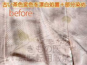 着物クリーニングビフォーアフター・色無地一つ紋・薄ピンク系の左胸の2ヵ所の大きな変色・処置前の画像