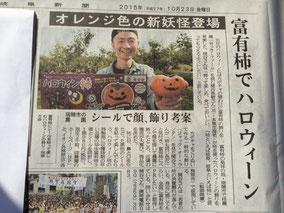 岐阜新聞にハロウィン柿の掲載