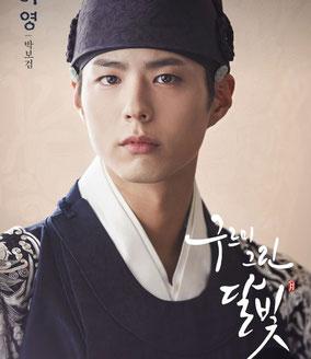 Park Bo Gum Love in the Moonlight