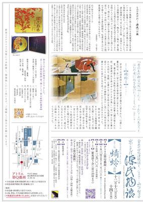 源氏物語 浮舟3 山下智子 アトリエ第Q藝術