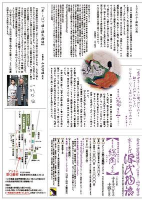 源氏物語 総角3 ちらし 山下智子