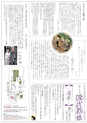 源氏物語 宿木 2 山下智子
