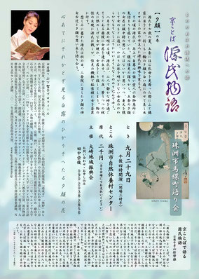 源氏物語 夕顔 ちらし 山下智子
