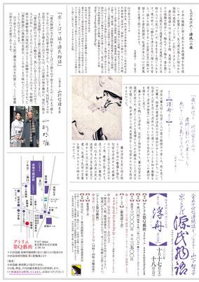 源氏物語 浮舟3 ちらし 山下智子