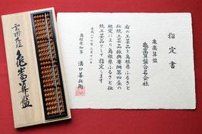 「島根県ふるさと伝統工芸品」指定書