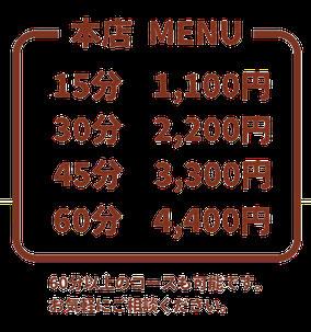 マッサージメニュー料金表