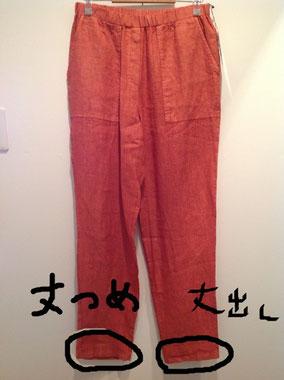 パンツ修理ー丈詰め、丈出し:¥1,500~